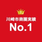 川崎市商圏実績 No.1