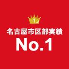 名古屋市区部実績 No.1