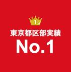 東京都区部実績 No.1
