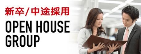 株式会社オープンハウスの新卒/中途採用情報